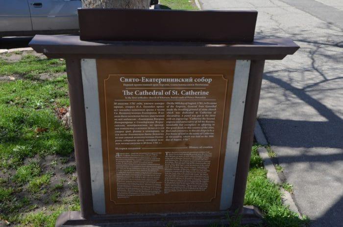 Iсторичні пам'ятки Херсон пам'ятки - Катерининський собор