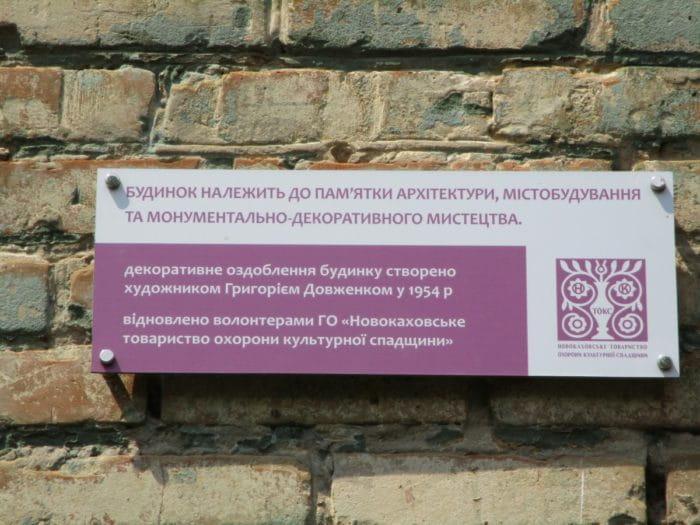 Исторические достопримечательности Новая Каховка достопримечательности - Каменные вышиванки