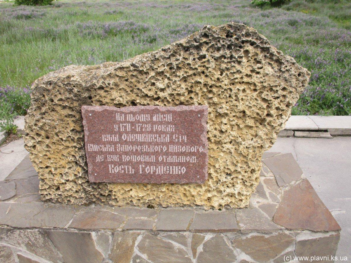 Алёшки достопримечательности Исторические достопримечательности - Алешковская Сечь